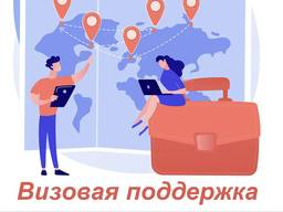 3х месячные визы в Чехию для граждан России