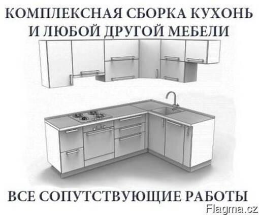 Комплексная сборка кухонь в Праге «под ключ»