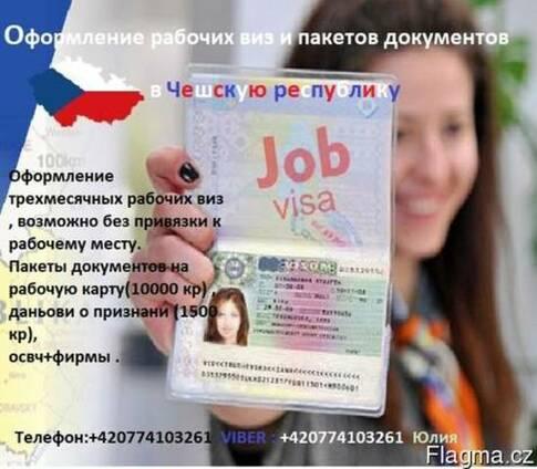 Оформление Чешских рабочих виз.