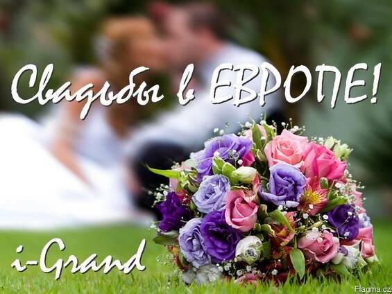 Организация и проведение свадьбы в Чехии