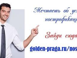 Подача документов на нострификацию за Прагой возобновлена!