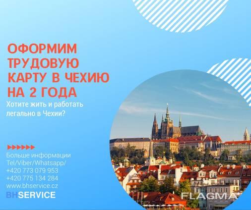 Рабочая карта в Чехию с трудоустройством и регистрацией в консульство