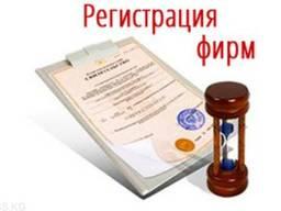 Регистрация фирм под ключ в Чехии с открытием счета.