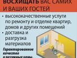 Ремонт квартир домов и пр. помещений - фото 1