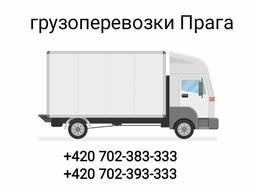 Услуги грузоперевозок по Праге и по всей Чехии.