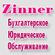 Зиннер, s.r.o.